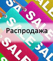 Распродажа сумок и рюкзаков
