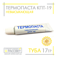 Термопаста КПТ-19 невысыхающая для LED матриц