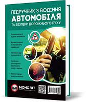 Підручник з водіння автомобіля та безпеки дорожнього руху | Монолит