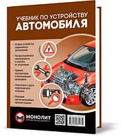 Учебник по устройству автомобиля. Издание второе. Исправленное и дополненное | Монолит
