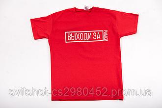 Футболка printOFF выходи за  красная XS 001700