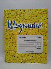 Освіта Шкільний щоденник
