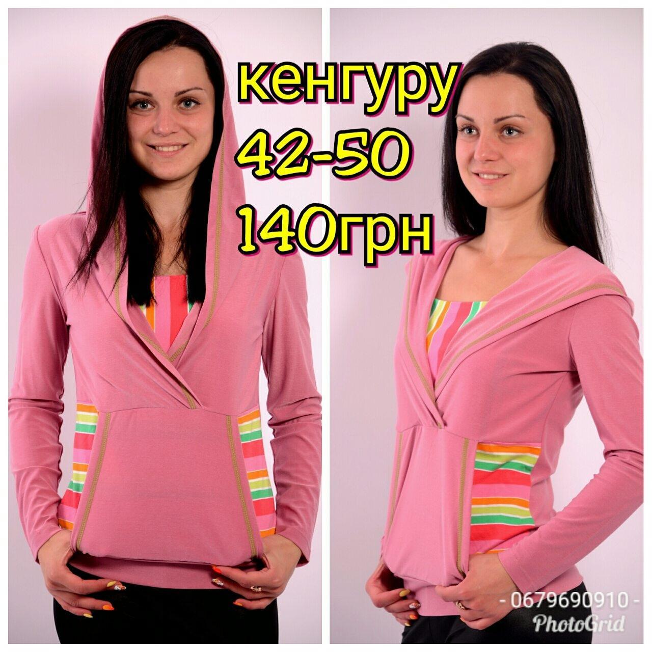 Реглан розовый Кенгуру кофта с капюшоном  306322