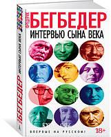 """Книга """"Интервью сына века"""", Фредерик Бегбедер   Азбука"""