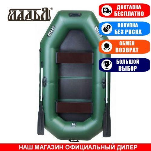 Лодка Ladya LT-240BV. Гребная, 2,40м, 2 места, 850/850 ПВХ, стационарные сиденья, сплошное днище, привальный брус. Надувная лодка ПВХ Ладья ЛТ-240БВ;
