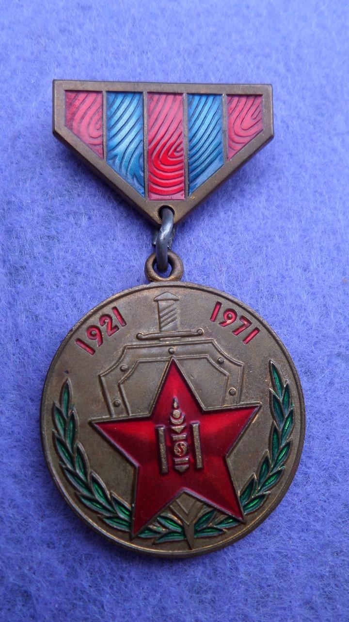 Медаль «50 лет Монгольской Народной Армии»