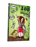 Книга 100 способов заработка для детей