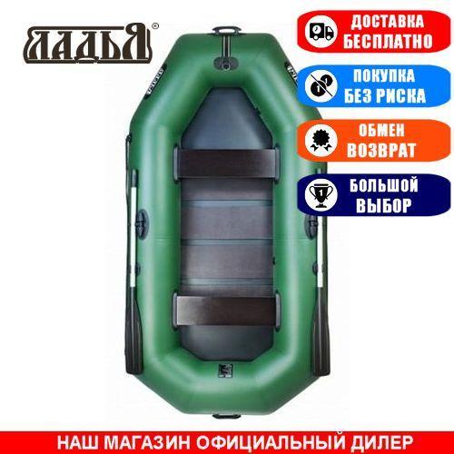 Лодка Ladya LT-270C. Гребная, 2,70м, 2 места, 850/850ПВХ, стац. сиденья, реечное днище. Надувная лодка ПВХ Ладья ЛТ-270С;
