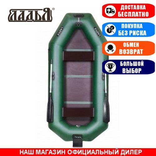 Лодка Ladya LT-270VT. Гребная, 2,70м, 2 места, 850/850ПВХ, стац. сиденья, сплошное днище, транец. Надувная лодка ПВХ Ладья ЛТ-270ВТ;