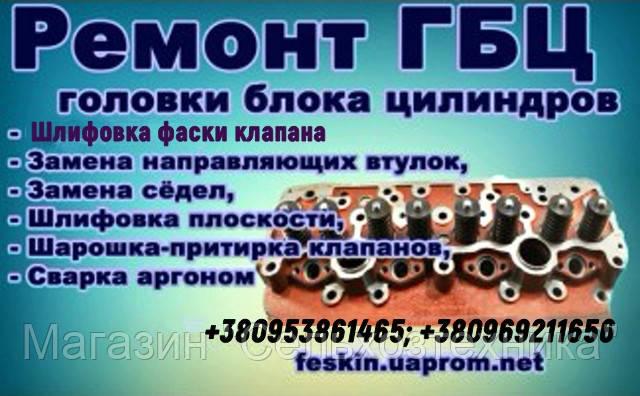 Ремонт ГБЦ. Ремонт головки блока цилиндров в донецкой области