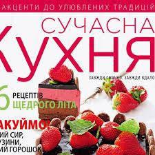 Сучасна кухня журнал