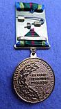 Медаль Державна прикордонна служба України-15 років управління розвідки, фото 3