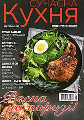 Сучасна Кухня журнал №3 березень 2019