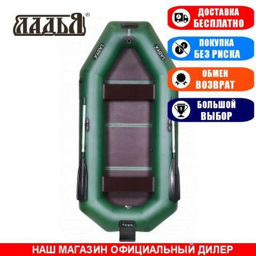 Лодка Ladya LT-270CTB. Гребная, 2,70м, 2 места, 850/850 ПВХ, стационарные сиденья, реечное днище, навесной транец, привальный брус. Надувная лодка ПВХ