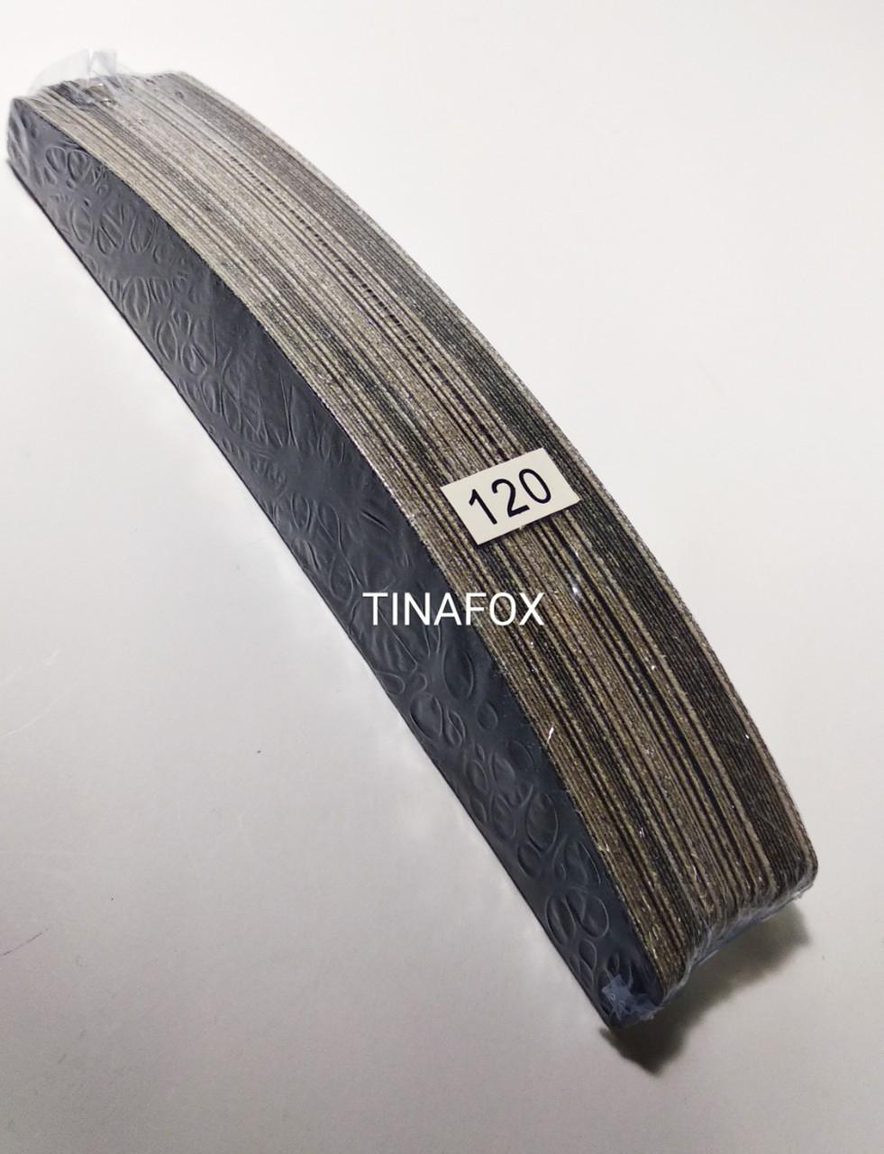 Файлы сменные 120 грит для пилок  маникюрных лодочка 50 шт