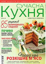 Сучасна Кухня журнал №4 квітень 2019