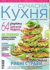 Сучасна Кухня журнал №5 травень 2019