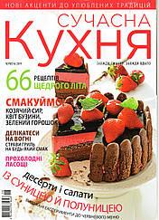 Сучасна Кухня журнал №6 червень 2019
