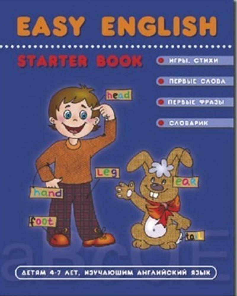 Детям 4-7 лет, изучающим английский Федиенко В.