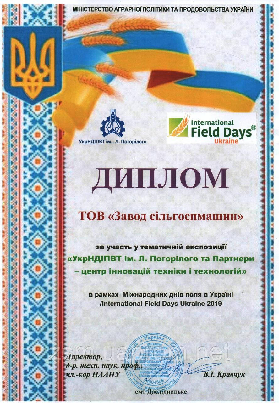 Завод награжден дипломом за успешное участие в международном дня поля DLG