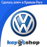 Изготовление авто ключей для Фольксваген (Volkswagen), восстановление при полной утере, г. Кривой Рог