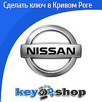 Изготовление автоключей с чипом Ниссан (Nissan), г. Кривой Рог