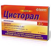 """БАД дя почек """"Цисторал гран для орального раствора (8пак.,Украина)"""