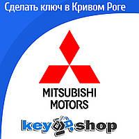 Изготовление авто ключей для Митсубиси (Mitsubishi), восстановление при полной утере, г. Кривой Рог