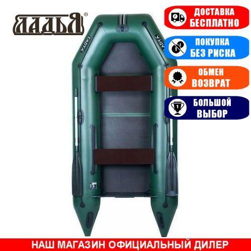 Лодка Ladya LT-270MVE. Моторная, 2,70м, 2 места, 850/850 ПВХ, сдвижные/стационарные сиденья, сплошное днище. Надувная лодка ПВХ Ладья ЛТ-270МВЕ;
