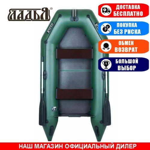Лодка Ladya LT-290MV. Моторная, 2,90м, 2 места, 850/850 ПВХ, стационарные сиденья, сплошное днище. Надувная лодка ПВХ Ладья ЛТ-290МВ;