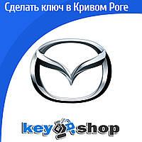 Изготовление автоключей с чипом Мазда (Mazda), г. Кривой Рог