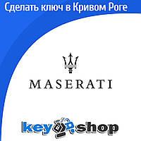 Изготовление автоключей с чипом Maserati (Мазерати), г. Кривой Рог