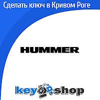 Изготовление ключей для Хаммер (Hummer), г. Кривой Рог