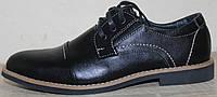 Туфли кожаные черные для мальчика от производителя модель ДЖ3925Р