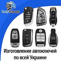 Изготовление автоключей с чипом  для всех марок автомобилей