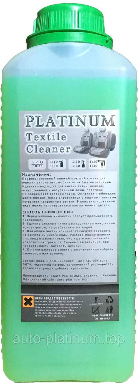 Platinum Textile Cleaner 1 л