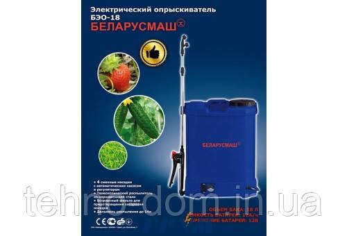Аккумуляторный опрыскиватель  Беларусмаш БЭО-18Л