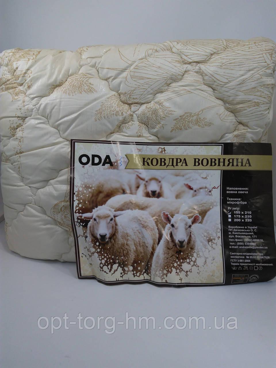 Одеяло 155*215 ОДА Овечья шерсть (микрофибра)