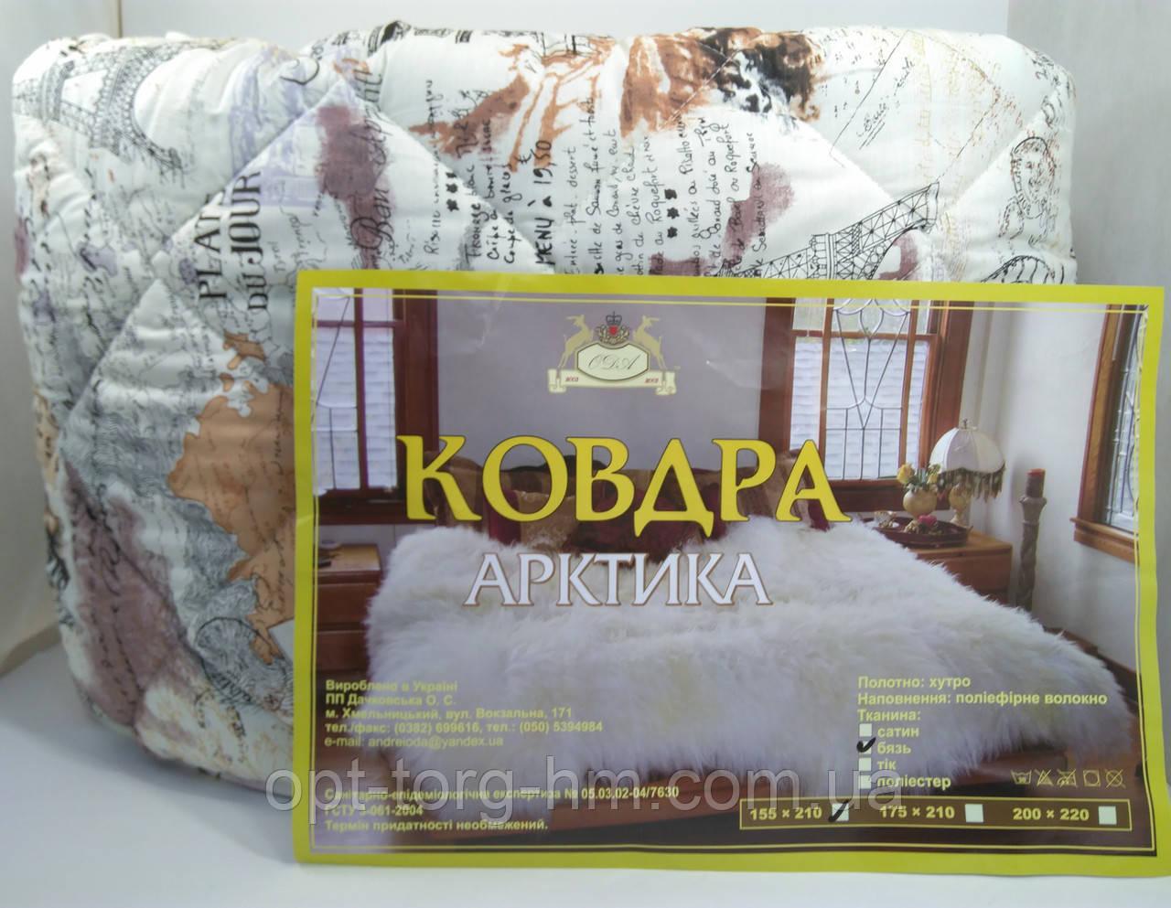 Одеяло Меховое открытое Арктика 155*215 ОДА (бязь)
