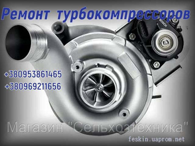 Ремонт турбокомпрессоров, Ремонт турбин, Ремонт турбокомпрессора в донецкой области
