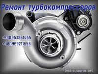 Ремонт турбокомпрессоров, Ремонт турбин, Ремонт турбокомпрессора в донецкой области, фото 1