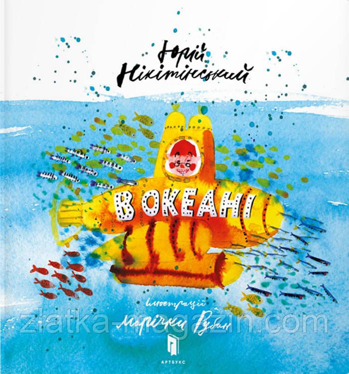 В океані - Юрий Никитинский (9786177688173)
