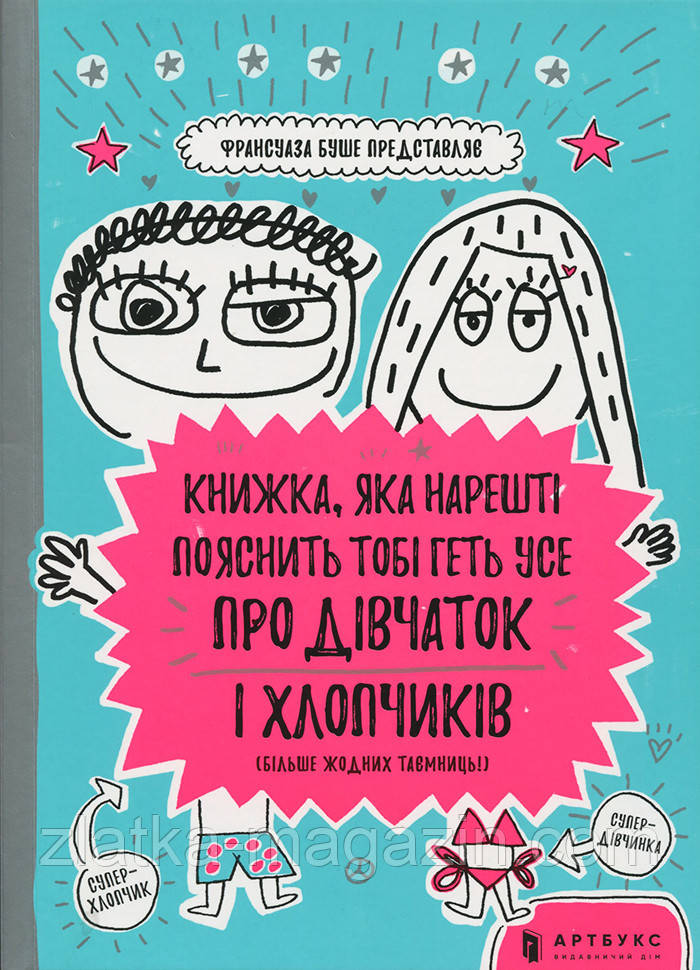 Книжка, яка нарешті пояснить тобі геть усе про дівчаток і хлопчиків - Франсуаза Буше (9786177688234)