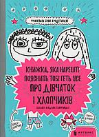 Книжка, яка нарешті пояснить тобі геть усе про дівчаток і хлопчиків - Франсуаза Буше (9786177688234), фото 1