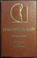 Киреевский И.В. Критика и эстетика (литературная критика)