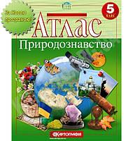 Атлас Природознавство 5 клас Нова програма Вид-во: Картографія