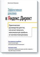 Живенков Константин Эффективная реклама в Яндекс.Директ. Практическое руководство для тех, кто хочет получить максимальную прибыль от контекстной