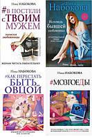 Набокова Ника книги В постели с твоим мужем+Исповедь бывшей любовницы+Как перестать быть овцой+Мозгоеды