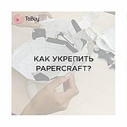 Чем укрепить картонную модель PaperCraft