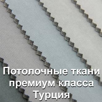 Потолочные ткани премиум класса, Турция.